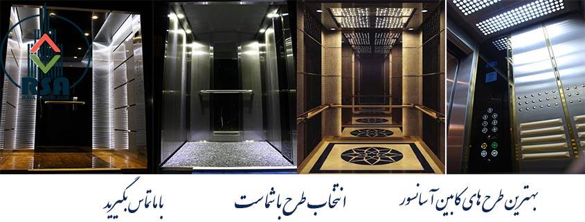 کابین آسانسور لاکچری