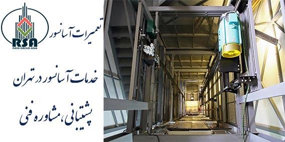 نگهداری آسانسور در تهران