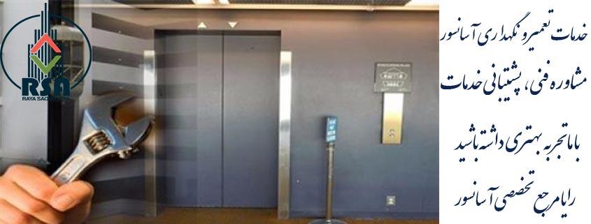 تعمیر و نگهداری آسانسور جنوب تهران