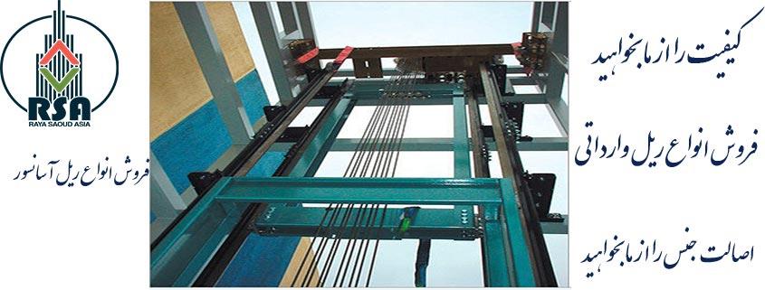 شرکت تولید کننده ریل آسانسور