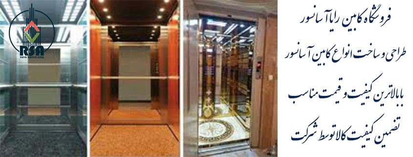 قیمت کابین آسانسور مشهد