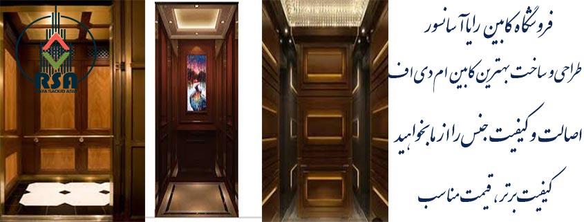 کابین آسانسور مگا