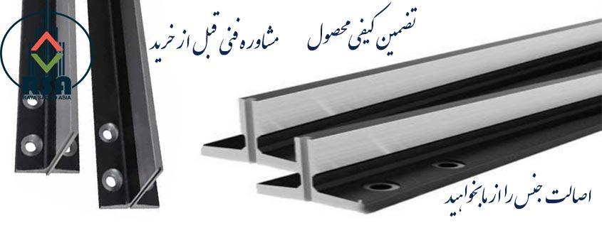 ریل آسانسور موسی خانی