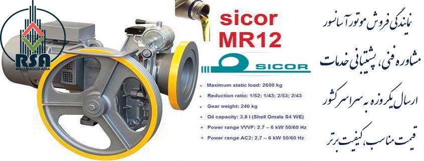 موتور آسانسور سیکور MR12