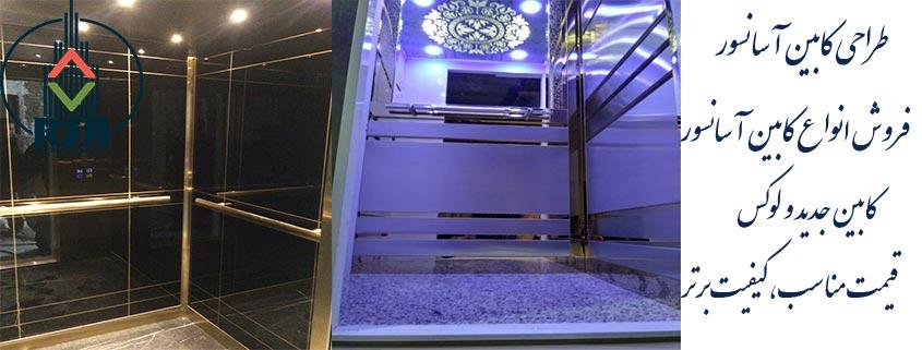 کابین آسانسور جدید