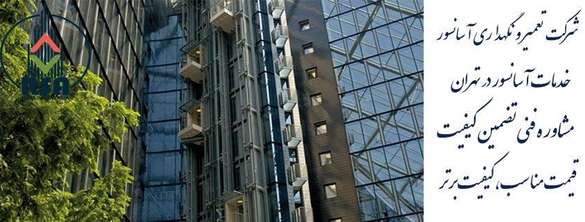 شرکت تعمیر و نگهداری آسانسور شمال تهران