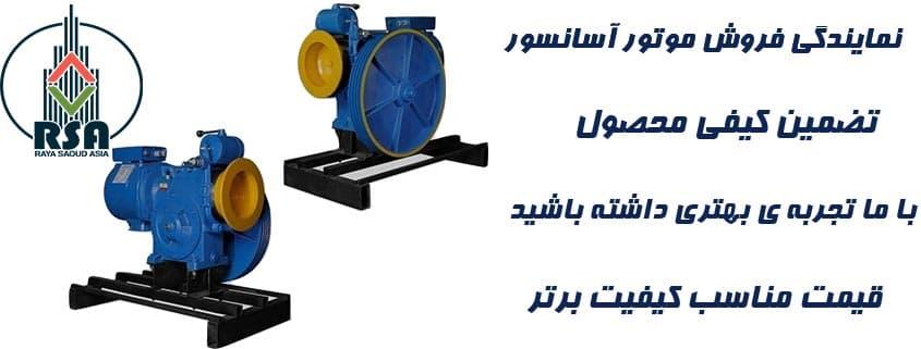 موتور آسانسور پرگاس مدل MK