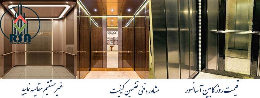 قیمت کابین آسانسور