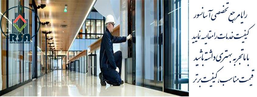 سرویس و نگهداری آسانسور