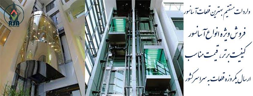 لیست قیمت آسانسور سعید