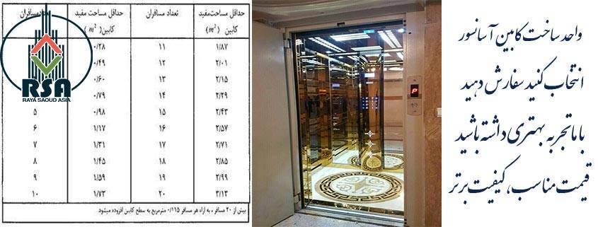 قیمت کابین آسانسور 4 نفره