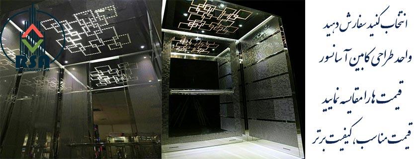 تزیینات داخلی کابین آسانسور