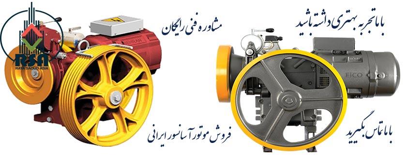 قیمت موتور آسانسور ایرانی 99