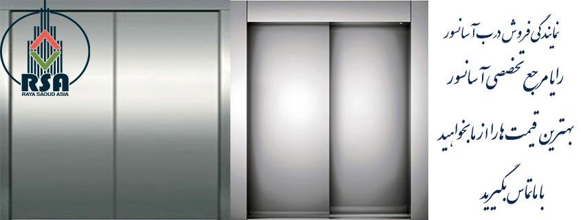 قیمت درب آسانسور بیابانی