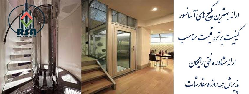 قیمت روز آسانسور پنج طبقه