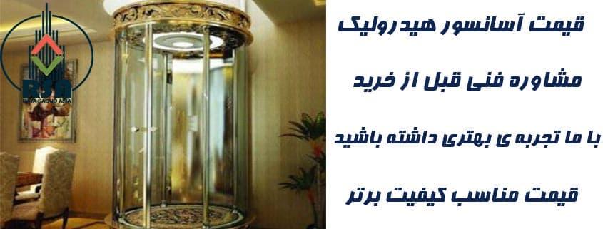 قیمت روز آسانسور هیدرولیک