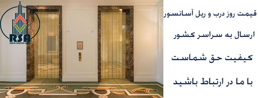 لیست قیمت درب و ریل آسانسور