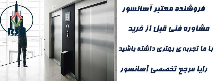 فروشنده معتبر آسانسور