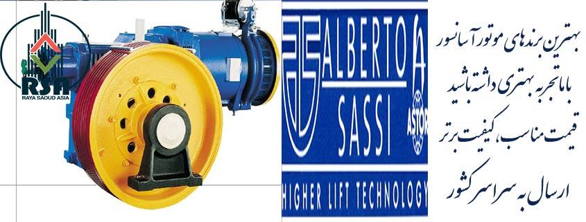 موتور آسانسور ساسی MF84