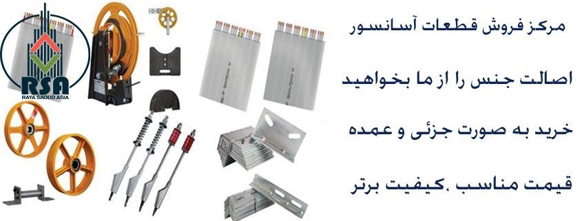 لیست فروش لوازم آسانسور در تهران