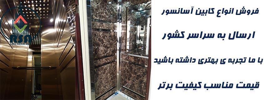 قیمت نمونه طرح کابین آسانسور