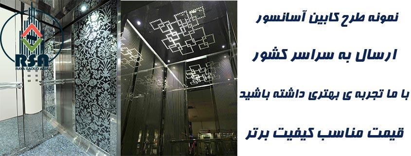 نمونه طرح کابین آسانسور