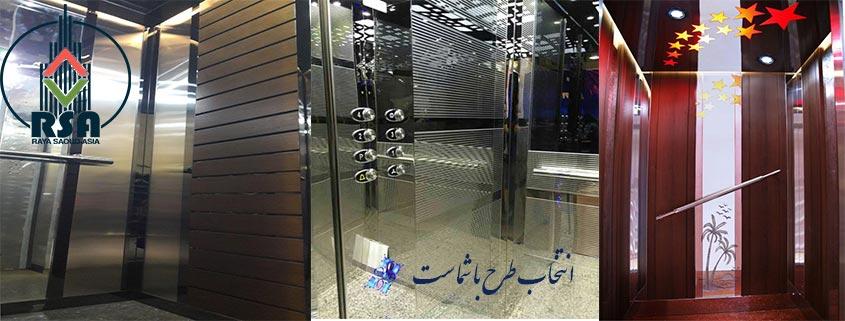 نمونه کابین آسانسور