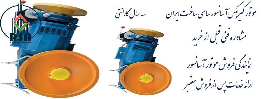 موتور آسانسور ساسی ایرانی Sr5