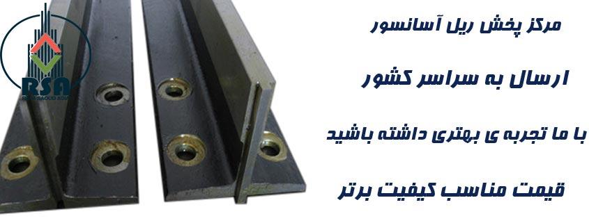 ریل آسانسور سپاهان