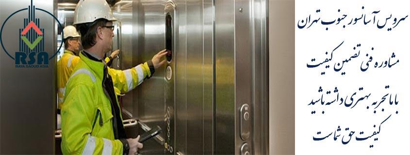 سرویس آسانسور شهرری