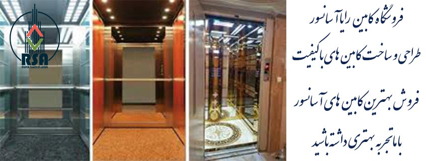 کابین آسانسور شیراز