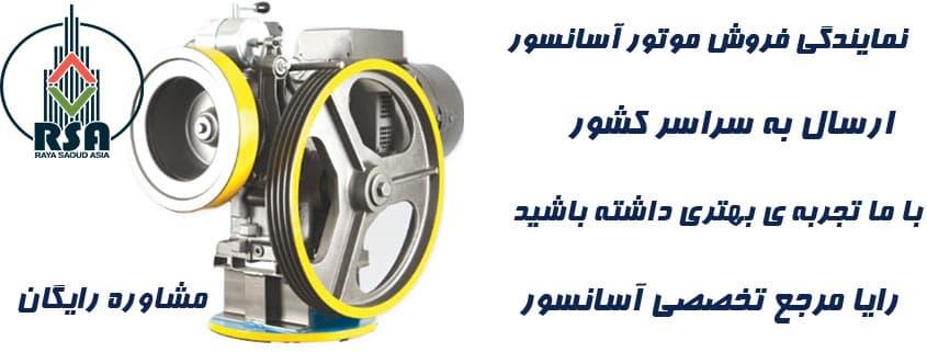 موتور آسانسور سیفکو