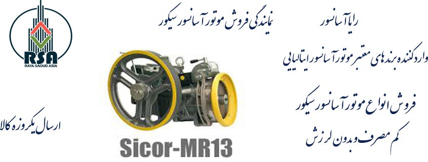 موتور MR13 سیکور