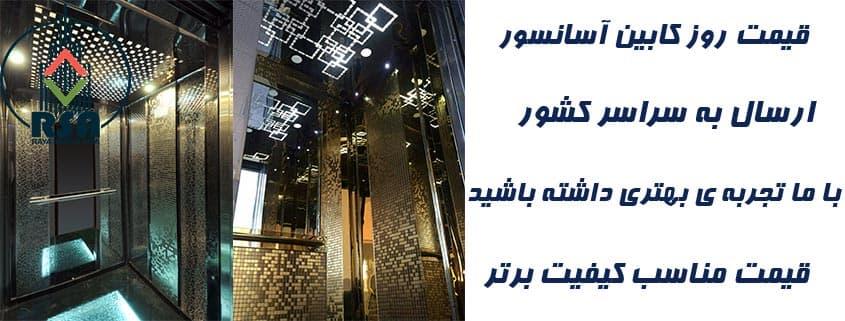 قیمت کابین آسانسور تایل نقره ای