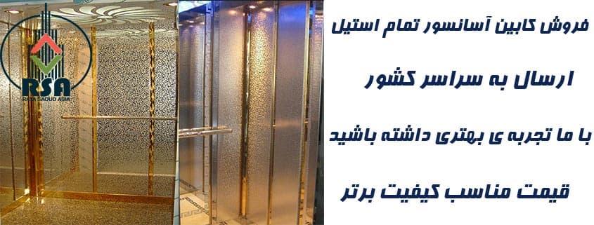 کابین آسانسور تایل نقره ای