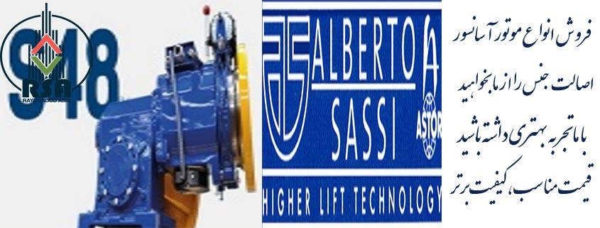 موتور آسانسور ساسی اسپانیا S48