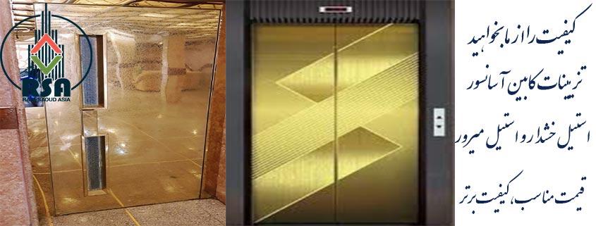 استیل کردن درب آسانسور