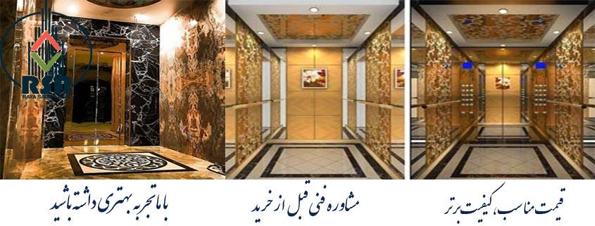 استاندارد ساخت کابین آسانسور