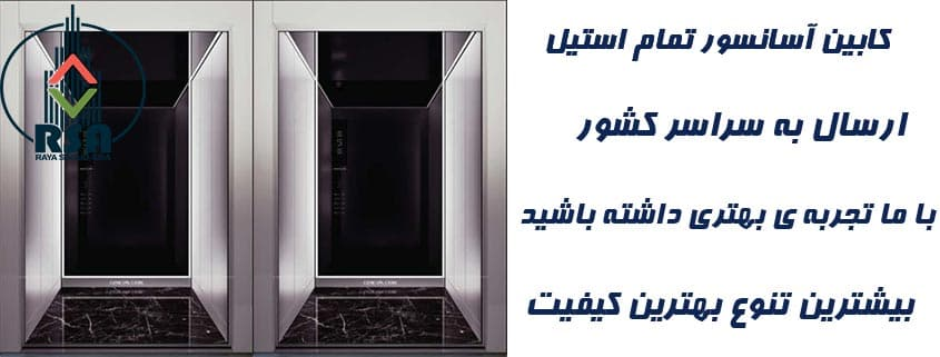 کابین آسانسور استیل کد3506