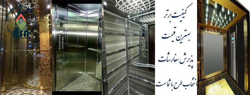 طرح کابین آسانسور شیک