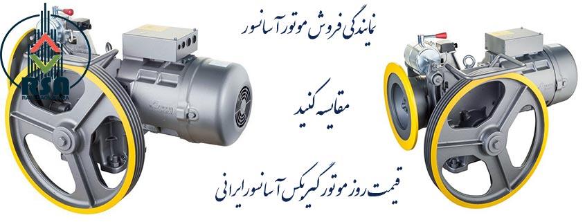 موتور آسانسور الکمپ تبریز