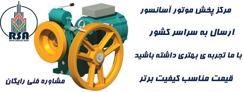 مشخصات فنی موتور آسانسور بهران