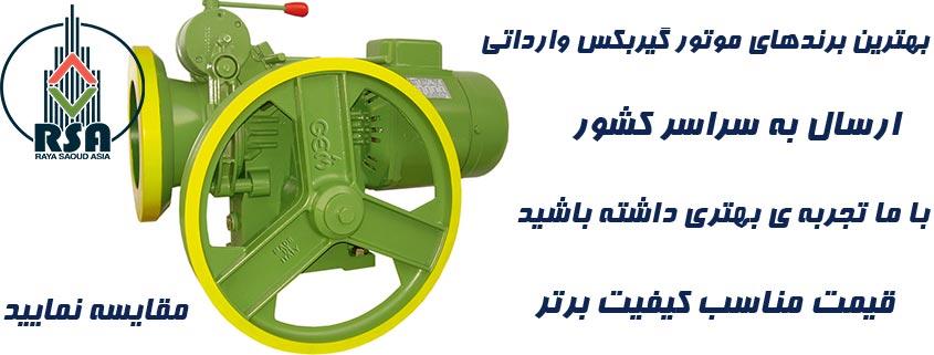 مشخصات فنی موتور آسانسور جم