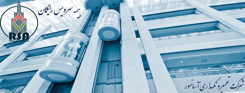 تعمیر و نگهداری آسانسور
