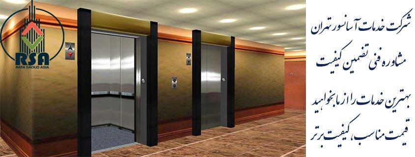 شرکت خدمات دهنده آسانسور تهران