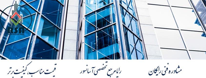 شرکت سرویس آسانسور تهران