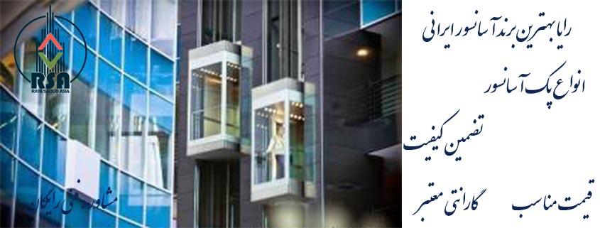 بهترین برند آسانسور ایرانی