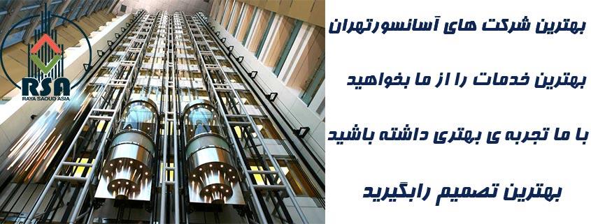 بهترین شرکت آسانسور در تهران