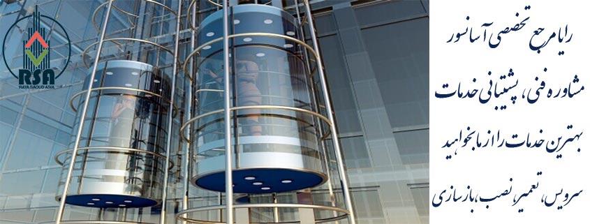 بهترین برند آسانسور در ایران