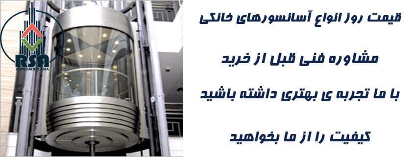 بهترین نوع آسانسور